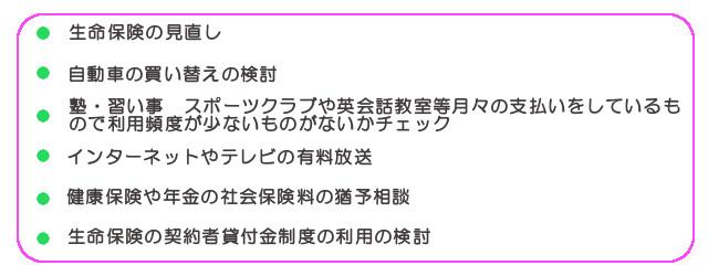 家計見直しポイント | 天満橋 | 大阪 | 中央区 | 行政書士 | 薄墨行政書士事務所