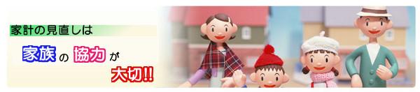 家計の見直し | 天満橋 | 大阪 | 中央区 | 行政書士 | 薄墨行政書士事務所
