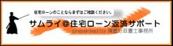 住宅ローン|大阪|払えない|見直し|借り換え|滞納|返せない|売却|延滞|返済